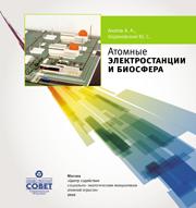 AES_i_Biosf-180